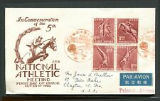 Japan Sc # 505 - 508 FDC Block 1950 J.P.S. 5th National Athletic Meet Horse Jump
