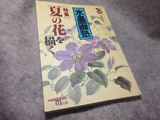 Japanese Suibokuga Sumi-e Brush Painting Art Sample Book No15 Summer flowers