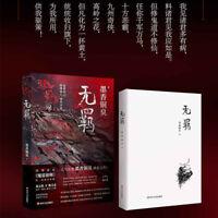 Chinese Novel 墨香铜臭 Mo Xiang Tong Chou Wu Ji Book Volume Collection Gifts