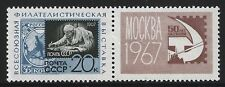 Russia Scott #3331, Single 1967 Complete Set FVF MH