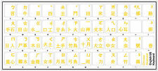 CHINESE KEYBOARD STICKER LABEL TRANSPARENT YELLOW LETTERS ONLINE-WELCOME