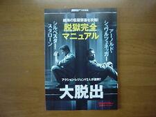 Stallone × Schwarzenegger ESCAPE PLAN MOVIE FLYER chirashi ver.2 Japanese