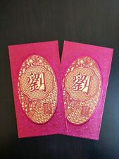 Chinese Red Envelopes, Red Packets, Chinese Surname 劉 / Lau / Liu, Hongbao