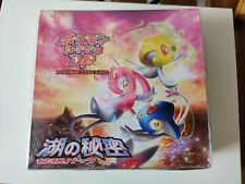 Japanese Pokemon Card 2007 DP2 MYSTERY OF THE LAKE BOOSTER BOX 20 PACK UNLIMITED
