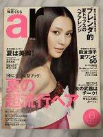 AR Hair And Beauty Magazine/ 2007 June/ from Japan