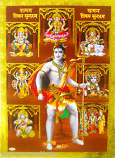 "Lord Shiva with Gods Hindu God Poster Golden Foil Small Picture 5"" X 7"" (333)"