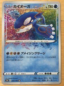 Kyogre Pokemon 2020 Holo Shiny Star V Amazing Rare Japanese s4a 036/190 NM