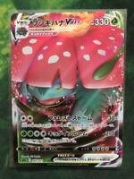 Pokemon Venusaur VMAX Bisaflor VMAX 002/021 SEF Full Art Japanisch Theme Deck