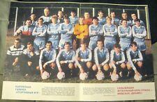 1990 DYNAMO KIEV CHAMPION USSR UKRAINE FOOTBALL TEAM WALL POSTER 39X26 CM SIZE