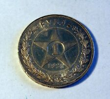 RUSSIAN  SILVER ROUBLE .1921 .