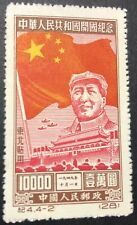Prc China 1950 Sc#1L151 Reprint Northeast China Mnh  Og As Issued