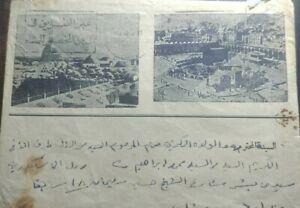 SAUDI ARABIA Pilgrimage COVER LOT 1485 -