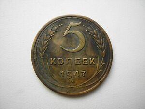 USSR Russia 5 kopeks 1947 KEY DATE RARE!
