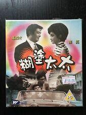 A Blundering Wife -  糊塗太太 (1964) - Nam Hung, Cheung Ying-Tsoi - RARE VCD -No Sub