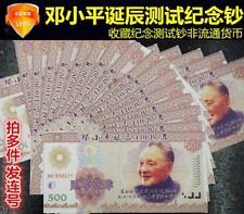 China Test Note   邓小平500测试钞 诞辰110周年纪念币钞全新 伟人诞辰纪念测试钞