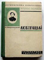 1931 Luboratsky Svydnytsky Story Ukrainian Soviet Book USSR Rare Vintage