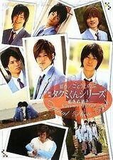 Takumi-kun Series The Movie Nijiiro no Garasu Official Photo Book