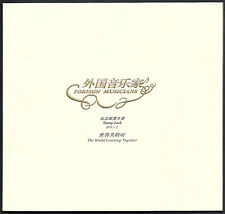 BPC-2 China 2010-19 Foreign Musicians Special Stamp S/S Booklet 外國音樂家