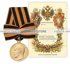 "RUSSIAN IMPERIAL GEORGE MEDAL ""FOR BRAVERY 1st DEGREE"" 1769 YEAR - COPY"