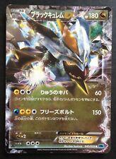 Black Kyurem EX 045/059 BW6 1st Ed Japanese Pokemon Card ULTRA RARE HOLO Exc