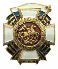 Russian Federation Guards Medal Badge St. George Guardia Brass Metal Screw Back