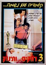 "1985 Israel FRENCH MOVIE POSTER Film ""THREE MEN AND A CRADLE"" Hebrew COMEDY"
