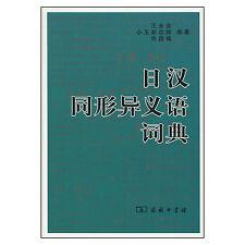 日汉同形异义语词典 – dictionary of same writing but different meanings words in Chinese /