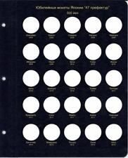 """Set of sheets of a series of commemorative coins """"Prefectures of Japan"""""""