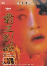 Farewell My Concubine DVD (1993) Leslie Cheung / Li Gong