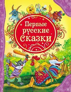 ПЕРВЫЕ РУССКИЕ СКАЗКИ   Все лучшие сказки   Русская классика для детей Росмэн