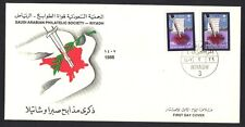 SAUDI ARABIA 1986 COMMEMORATING TRAGIC MASSACRE OF SABRA & SHATILLA FDC R CACHET