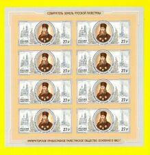 RUSSIA 2017 MINISHEET 200TH ANNIVERSARY ANTONIN KAPUSTIN ARCHIMANDRITA Christian