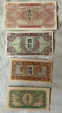 Korea 1945 set 4 banknotes Soviet Military Occupation with watermarks Copy