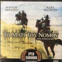 ONE-EYED JACKS Marlon Brando Karl Malden Pina Pellicer Katy Jurado R2 DVD