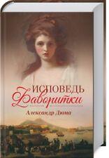 In Russian book Исповедь фаворитки А. Дюма / Les Amours de Lady Hamilton A Dumas
