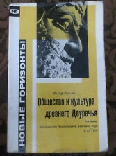Общество и Культура Двуречья/ Месопотамия; Mesopotamia Iraq Syria Turkey RUSSIAN
