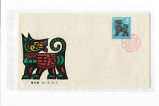 China 1982 T70 Year of the Dog FDC #01