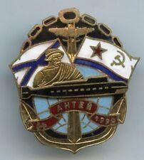 Russian Soviet Submarine  Submariners Badge