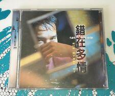 MusicCD4U CD Tony Leung Chiu Wai Chinese Album 梁朝偉錯在多情金點首版