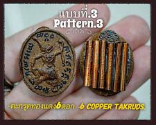 Thai Amulet Charming Phali (2nd Batch) Pattern.3. Takrud 6 Copper Phra Arjarn O