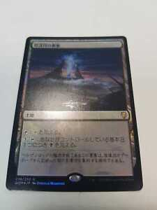 Cabal Stronghold FOIL Japanese Asian MTG Dominaria NM