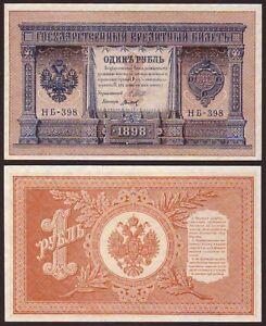 Russia  1 Ruble  1898   Series  НБ-398   Sign. Shipov / TITOV   UNC