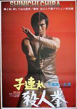 KARATE WARRIORS Japanese B2 movie poster style B SONNY CHIBA MARTIAL ARTS 1976
