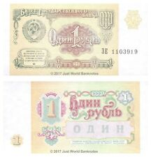 Russia USSR 1 Ruble 1991 P-237 Banknotes UNC