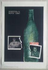 1971 USSR UKRAINE VINTAGE ADVERTISE ART POSTER ANTI VODKA DRUNKARD ALCOHOL WINE