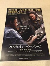 The Post Japan Cinema Movie Mini Poster