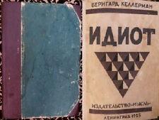1925 ИДИОТ Келлерман IDIOT Kellermann- Der Narr/ Tor- 1st RUSSIAN ed Avant-Garde