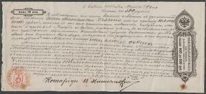 Russia - Promissory Note, 500 Rubles, 1888, Veksel - Rare, VF+++