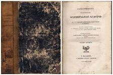 Antique Armenian Book 1835