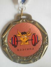 2000 VLASINA WEIGHTLIFTING MEDAL SERBIA MONTENEGRO association ex YUGOSLAVIA